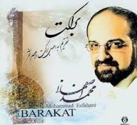 دانلود آلبوم برکت محمد اصفهانی