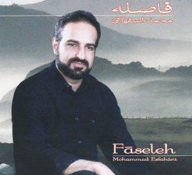 دانلود آلبوم فاصله محمد اصفهانی