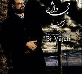 دانلود آلبوم بی واژه محمد اصفهانی