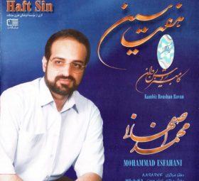 دانلود آلبوم هفت سین محمد اصفهانی