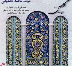 دانلود آلبوم گلچین محمد اصفهانی