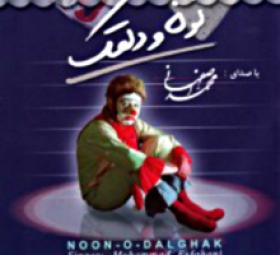 دانلود آلبوم نون و دلقک محمد اصفهانی