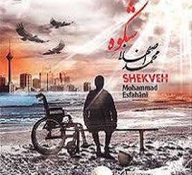 دانلود آلبوم شکوه محمد اصفهانی