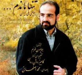 دانلود آلبوم تنها ماندم محمد اصفهانی