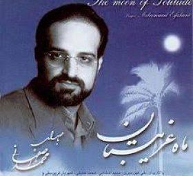 دانلود آلبوم ماه غریبستان محمد اصفهانی
